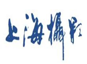 征稿启事 | 《上海摄影》上海本土纪实摄影