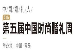 最新影樓資訊新聞-第五屆中國婚禮時尚婚禮周即將舉辦