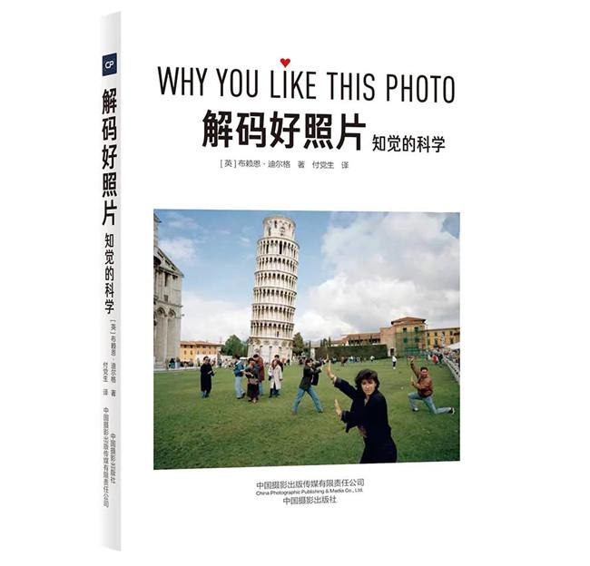 揭开好照片背后的秘密!你为什么喜欢一张照片?