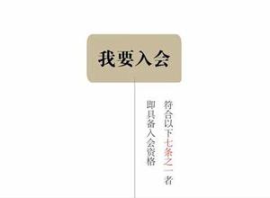 最新影樓資訊新聞-中國攝影著作權協會2020年入會申報啟動
