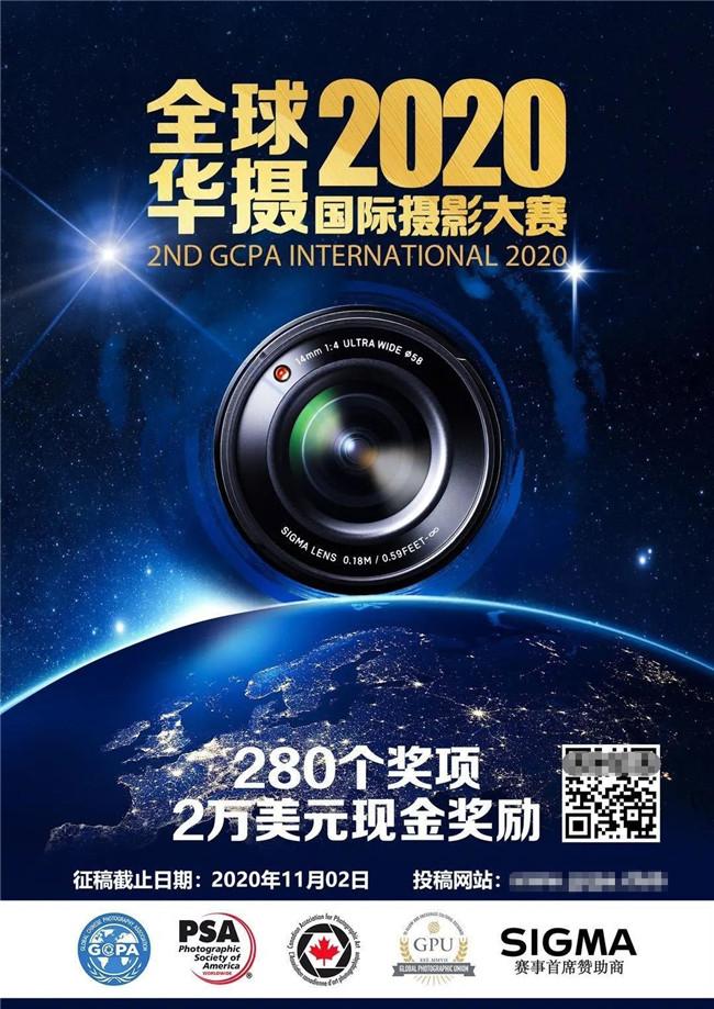 2020全球华摄国际千赢国际娱乐大赛征稿开启