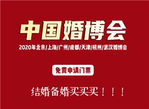 最新影樓資訊新聞-2020年下半年中國婚博會(7城)時間表匯總
