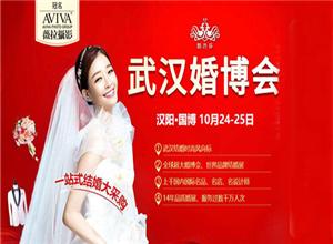 最新影樓資訊新聞-2020秋季武漢婚博會首次開幕10月24-25日 武漢國際博覽中心