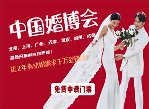 最新影樓資訊新聞-2020年中國婚博會7城最新開展時間已更新!近2年有結婚需求千萬別錯過!