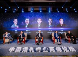 最新影樓資訊新聞-2020中國婚禮行業高峰論壇,圓滿落幕!