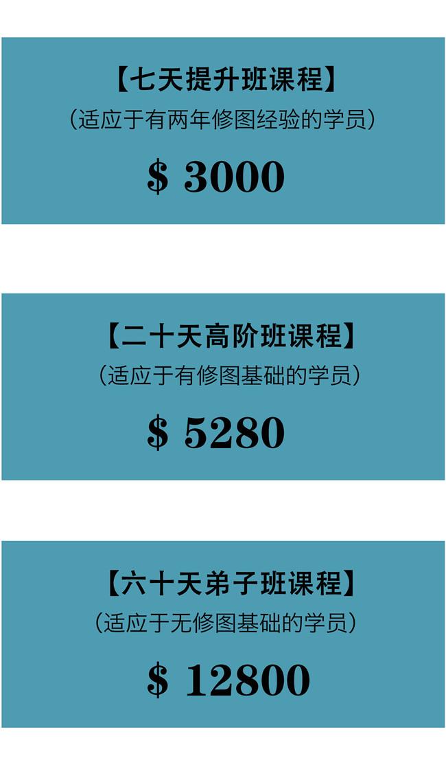 張杰修圖培訓機構面授課報名預約(2020.10.10-2020.10.30)