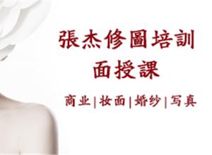 张杰修图培训机构面授课报名预约(2020.10.10-2020.10.30)