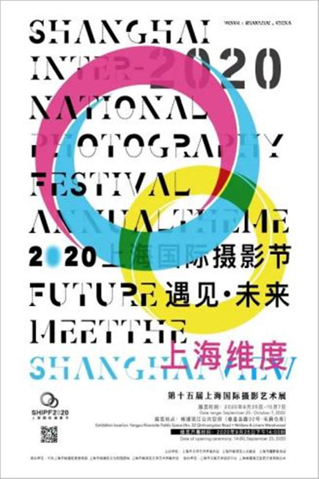 2020上海国际摄影节