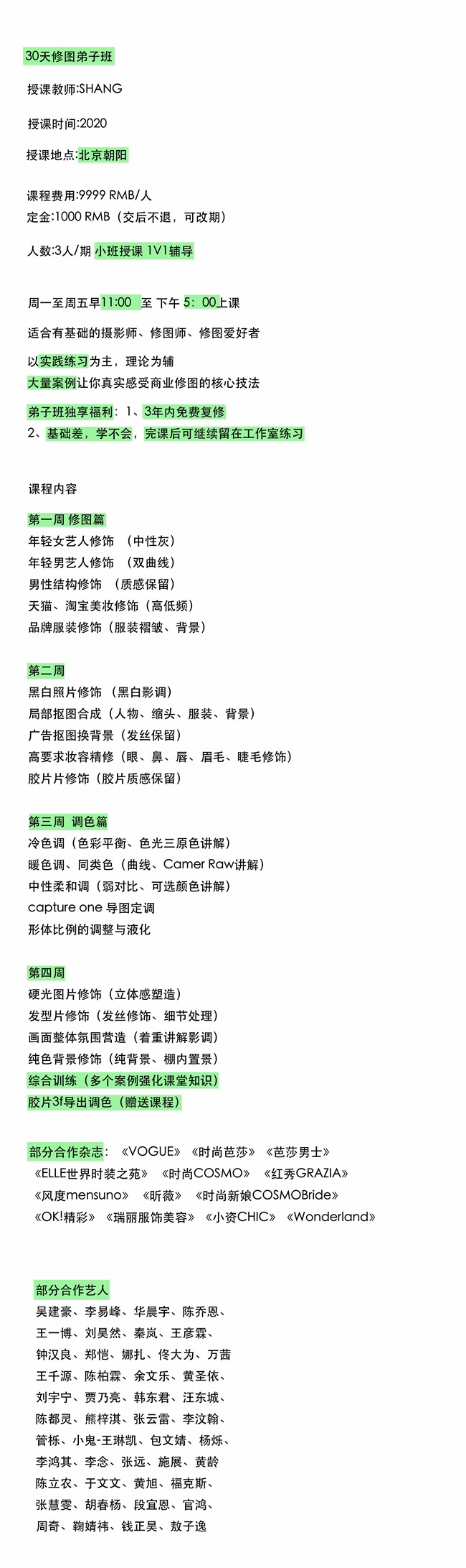 SHANG 修图30天修图弟子班报名预约(2020.10.9-2020.11.7)