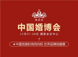 最新影樓資訊新聞-重要通知:10月7日-8日「北京婚博會」國家會議中心開幕啦!