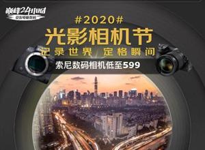 影像愛好者的狂歡!2020京東相機光影節攜攝影金像獎重磅來襲