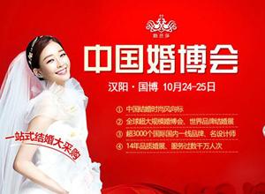 2020年冬季武漢婚博會時間「10月24-25日」武漢國際博覽中心舉辦