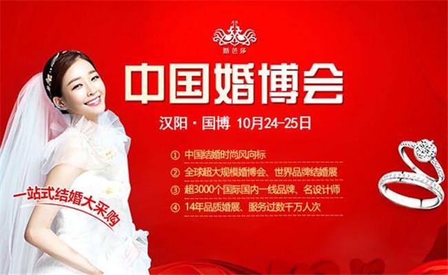 2020年冬季武汉婚博会时间「10月24-25日」武汉国际博览中心举办