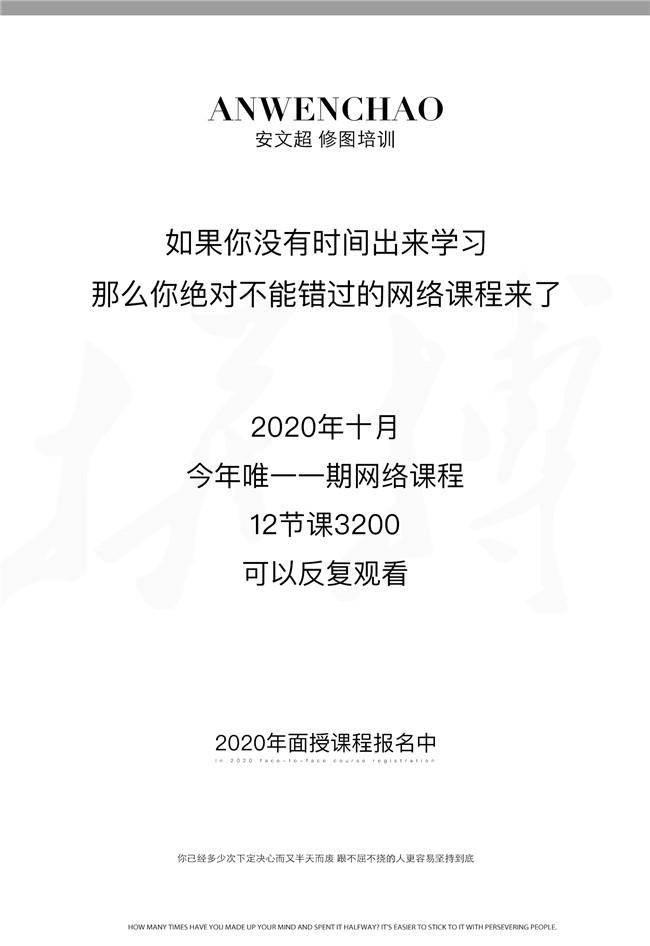 安文超修图培训机构-网络课程