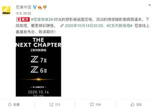 最新影楼资讯新闻-尼康官宣:将于10月14日发布Z6II和Z7II微单相机 有望主打视频和连拍领域