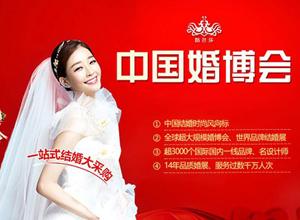 最新影樓資訊新聞-最新!中國婚博會7大城市舉辦時間出爐