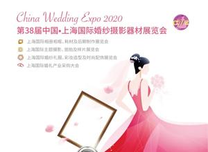 最新影樓資訊新聞-官方參展報名 | 第38屆上海國際婚紗展與您相約12月