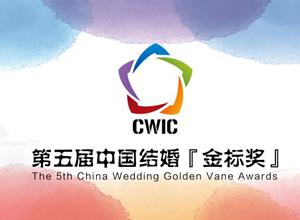 第五屆中國結婚『金標獎』,啟動評選!