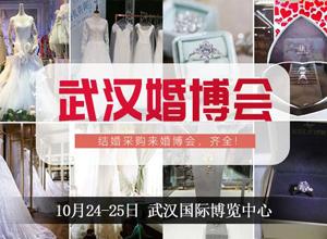 最新影楼资讯新闻-武汉婚博会「本周六10月24-25日」武汉国际博览中心盛大开展啦!