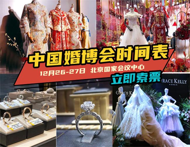 2020冬季中國婚博會時間表(持續更新中...)