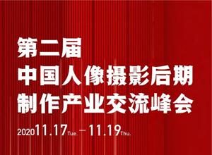 最新影楼资讯新闻-第二届中国人像摄影后期制作产业交流峰会将于11月18日在河南郑州盛大开幕!
