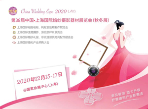 最新影楼资讯新闻-一年两届的上海国际婚纱展邀您12月共赴行业盛会