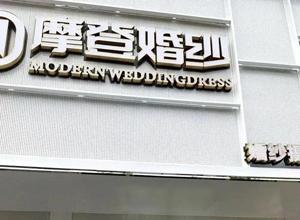 最新影楼资讯新闻-仅一个安全出口!这家婚纱店被临时查封……