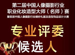 第二屆中國人像化妝造型大師賽——專業評委候選人招募開啟