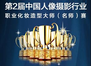 最新影楼资讯新闻-第二届中国人像职业化妆造型大师赛征稿开启