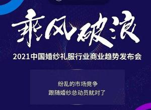 最新影樓資訊新聞-2021年中國婚紗禮服行業商業趨勢發布會開啟報名