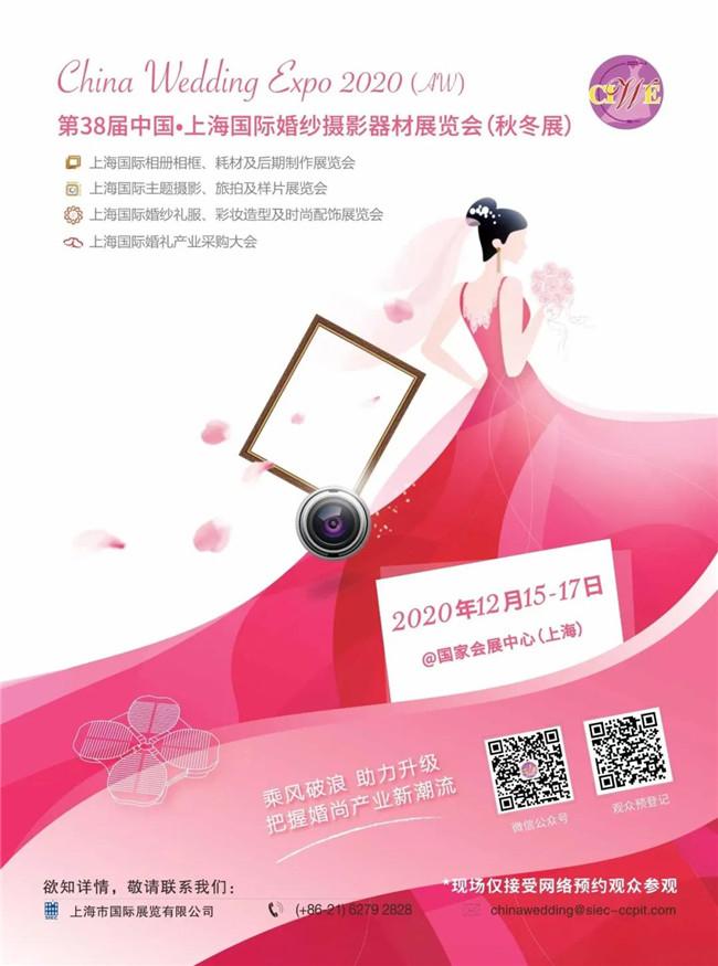 Q&A丨上海婚紗展實名制預登記,熱點問題解惑!