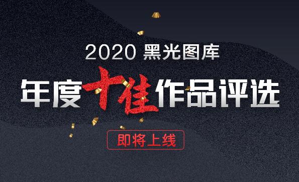 2020黑光图库年度十佳作品评选即将开始