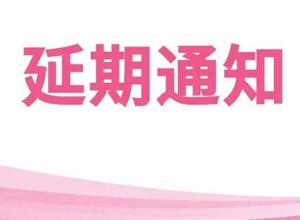 最新影樓資訊新聞-第38屆上海國際婚紗展延期通知