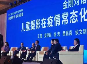 最新影樓資訊新聞-育新機 開新局 志向未來——2020第十二屆中國兒童攝影行業發展峰會勝利閉幕