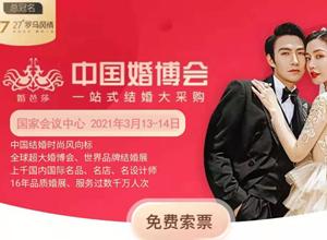 2021中國婚博會春季展7城時間公布!