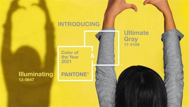 潘通公布2021年度流行色 極致灰、亮麗黃入選