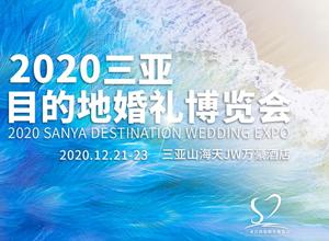 最新影楼资讯新闻-2020三亚目的地婚礼博览会12月21日至23日举办
