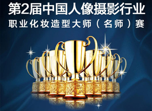 第二屆中國人像攝影行業職業化妝造型大師賽選手招募開啟