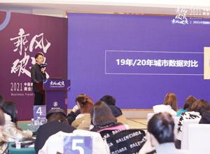 最新影樓資訊新聞-乘風破浪——2021中國婚紗禮服行業商業趨勢發布會成功舉行