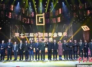 最新影楼资讯新闻-第十三届中国摄影金像奖揭晓 19位摄影师获殊荣
