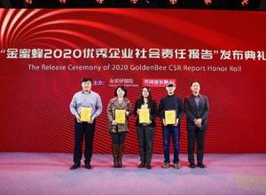 最新影樓資訊新聞-履行責任、創想未來 《2020富士膠片中國可持續發展報告》發布