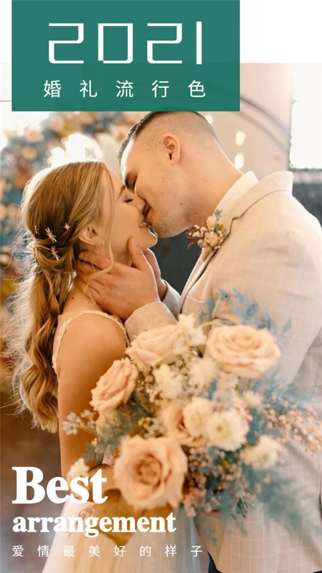 《2021年十大婚禮流行色》