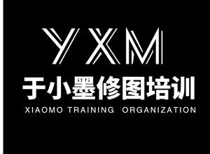 于小墨修圖培訓招生進行中(2021.3.1-3.30)