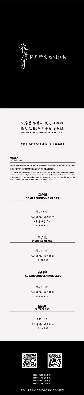 朱厚勇樣片研發培訓機構開啟招生(2021.1.15-1.20)