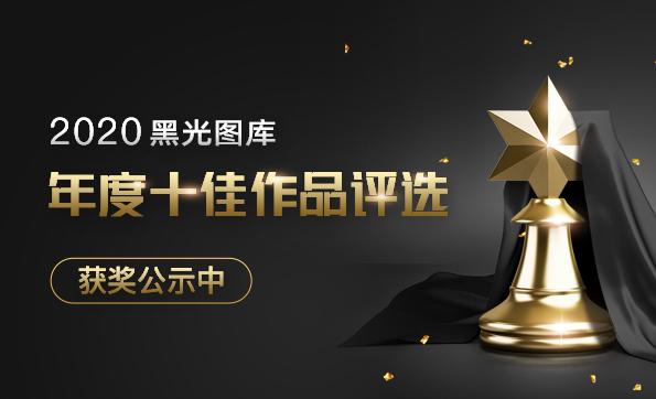 2020黑光图库年度十佳作品评选获奖公示中