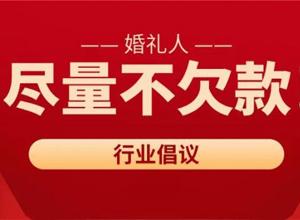 最新影楼资讯新闻-杭州知名婚庆解散……供应商200多万欠款怎么办?