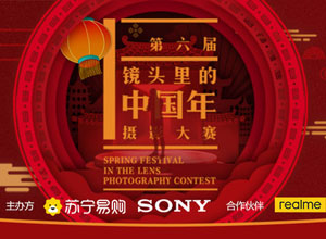 苏宁易购第六届中国年摄影大赛启动 索尼、realme助阵