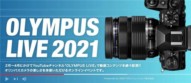 OM高管:奥林巴斯将推出令人惊喜的新相机