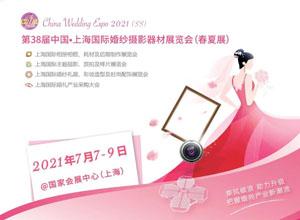 最新影樓資訊新聞-參展報名啟動 | 第38屆上海國際婚紗展與您相約7月