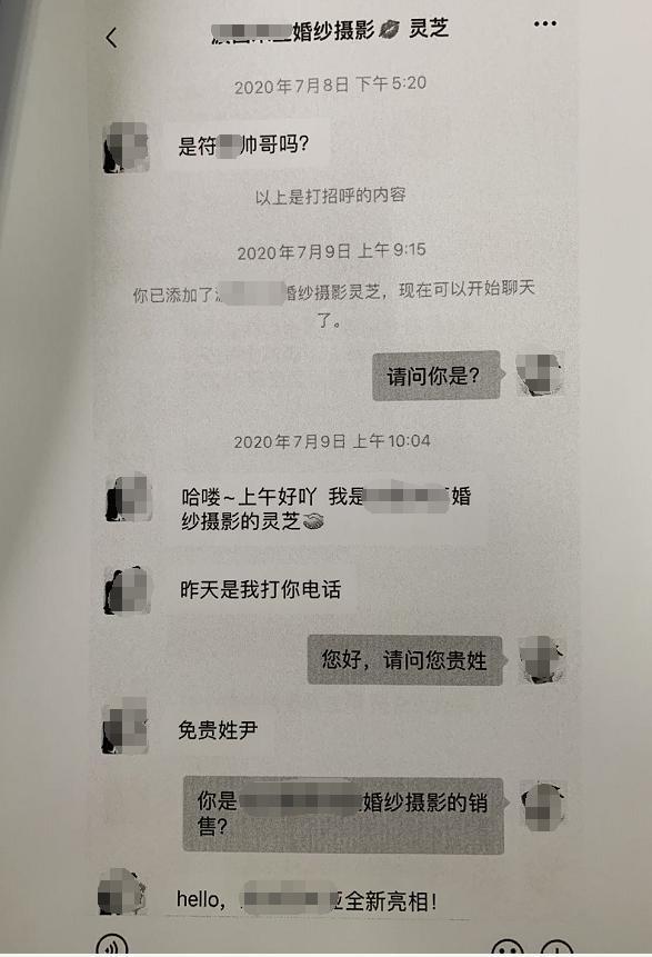 """個人信息被朋友""""出賣""""換禮品,長沙男子遭婚紗攝影公司""""營銷轟炸"""""""